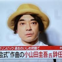 【速報】小山田圭吾が五輪開会式開会式作曲担当を辞任へ!