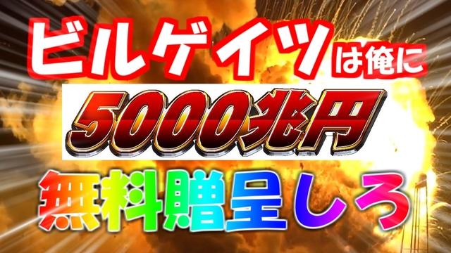 5000 兆 円 ジェネレータ