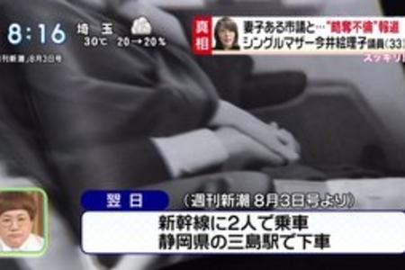 今井絵理子議員の新幹線爆睡に批判殺到 「寝てる議員など居ない。みんな勉強してる」