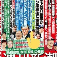 7/29発売の週刊新潮「西浦教授8月に5000人だってー(笑)」と否定!結果、西浦先生の予測ドンピシャ!「新潮だけに、もっと慎重にならねえとな!」