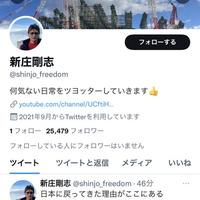 【朗報】新庄剛志 ツイッターのヘッダー画像を日本ハム新球場に更新!「ヘッダーも建設途中の画像に変わってるし、マジで日ハム新庄監督あるんじゃないか」