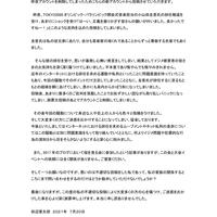 【炎上】小山田圭吾の従兄弟 田辺晋太郎、改めて謝罪!「私が悪いので家族を叩くのは勘弁してください」泣きが入ってしまう!