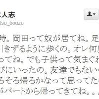【小山田問題】松本人志「障害者イジメ」をカミングアウト!「松本もオリパラ辞退しろや」