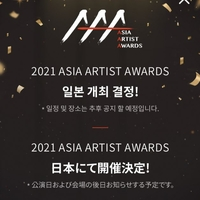 【朗報】今年のアジアアーティストアワード(AAA)は日本で開催か?「AAAまじ?!嬉しいけどなんでわざわざみんなで日本来るのwwww」
