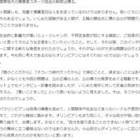 【炎上】小山田圭吾「障害者いじめ自慢」に障害者スポーツ協会幹部が激おこ!抗議のツイートに「ぐうの音も出ないくらい正論」