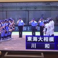 【大健闘】高校野球 神奈川大会、川和高校が東海大相模に肉薄!「日本一の強豪校に8回まで互角、川和高校のすばらしい試合!」