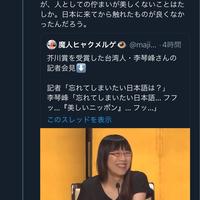 芥川賞受賞の台湾人李琴峰「忘れてしまいたい日本語は?」の質問に対する返答で有本香さんブチ切れ!
