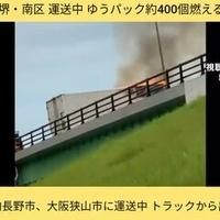 【悲報】 配送中のトラック火災 ゆうパック400個全て燃えた模様!利用者は戦々恐々!「ゆうパック燃えたかもしれん。 長野からどつ本のぬいぐるみ頼んでてちょうどなんだよ。やべぇ」