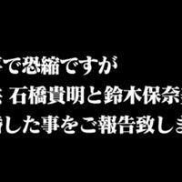 【悲報】石橋貴明、鈴木保奈美 Youtubeで熟年離婚を発表!「貴さんYouTuberで今相当収入あるんですが離婚ですか」
