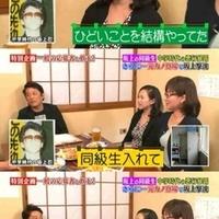 【炎上】小山田圭吾を批判した坂上忍、過去の同級生いじめが発覚し炎上!「坂上に飛び火来たな そのまま火だるまなっていいぞ」
