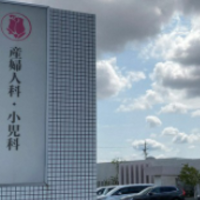 【これはひどい】愛知県豊橋市「マミーローズクリニック」の産科院長が酒酔い状態で手術!乳児は一時生命危機に!「じゃあ全く予期しない時に飲んでた時には「飲んでるのでダメです」って断ってもいいことになりますね」