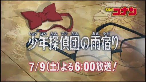 少年探偵団 (名探偵コナン)の画像 p1_36