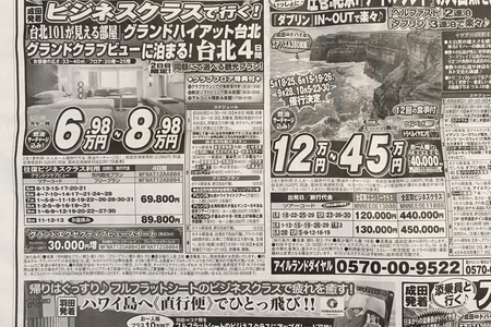倒産したてるみくらぶが3月21日に新聞広告一面で現金一括入金キャンペーンやってた