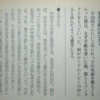【胸糞】クイック・ジャパン、イジメられてた同級生宅に突撃し「小山田圭吾と対談して」と誘っていた!