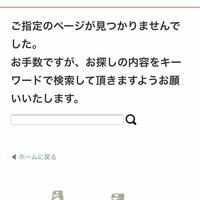 【悲報】ヤマサとばっちり!小山田圭吾のいとこである田辺晋太郎サイトから削除!「ほーら、ヤマサに飛び火しちゃったw」