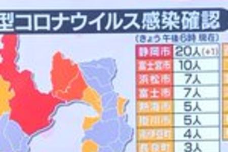 静岡 コロナ 感染 者 静岡県/新型コロナウイルス感染症について