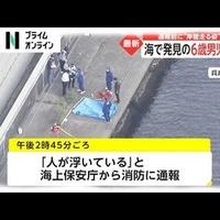 【事故か事件か】兵庫県 神戸市の海で6歳男児死亡!半裸で岸壁を走る姿目撃される!「デイサービスから出てしまって、亡くなってしまった事故がこの前あったよね。」