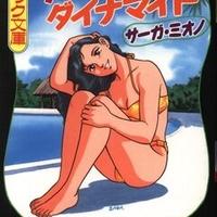 【訃報】漫画家のサトウ・ユウさん死去!美少女コミック中心に活躍!「サトウ・ユウ(サーガ・ミオノ)作品にお世話になった人は数知れず・・・。」