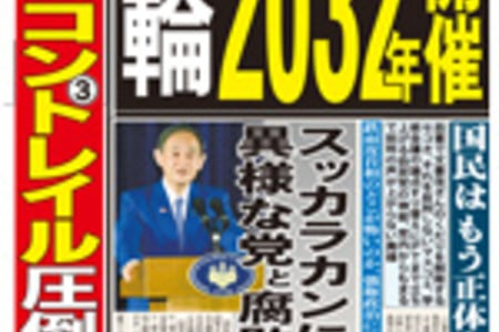 【東京五輪】2021年の開催断念へ IOCが中止を通知か、2032年再招致 日刊ゲンダイまとめのカテゴリ一覧まとめまとめについて関連サイト一覧