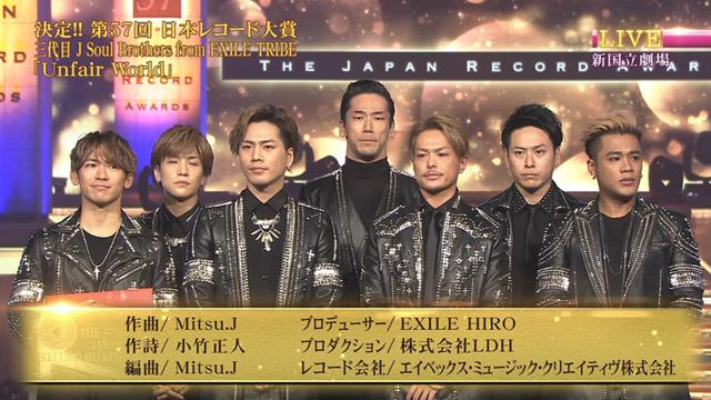 【衝撃】三代目J SOUL BROTHERSがレコード大賞を1億800万で裏金購入 ...