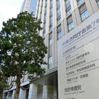 【悲報】国税庁の職員7人 新型コロナ感染!東京都の要請従わず飲酒を伴う夜の会食に参加!「もはやコメディ」