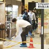 【殺人未遂事件】さいたま市大宮区でカプセルホテルの女性従業員刺される!「大宮のネットカフェで傷害事件発生!もうTBS来てる😲」