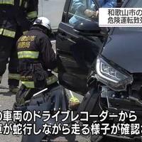 【逮捕】和歌山 紀ノ川大橋の追突事故で西馬淳子を危険運転致死の疑いで逮捕! てんかんの発作か?