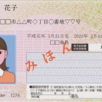 【朗報】「マイナカードに3万円ポイント付与します!」岸田総理!「降って湧いたマイナカード3万円プレゼント案、実現されると完全にうれしいな…」