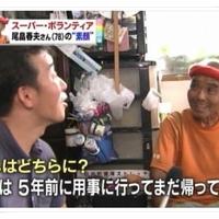 【悲報】スーパーボランティアの尾畠春夫さん、誹謗中傷に苦しんでいた!「ボランティアして儲かるの?」