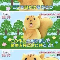 【差別】「スッキリ」アイヌ民族差別!北海道出身の加藤浩次が謝罪!「スッキリのアイヌ事件スタッフが現場ネコみたいな事して起きてるやん…」