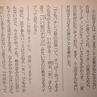 【謝罪】小山田圭吾「会っても話す事ないッスけどねえ(笑)」発言から一転→「直接謝罪をしたい」と意味不明の供述!「こうならなかったら、謝らないんだろうな。 謝罪しても意味ないやろ。」