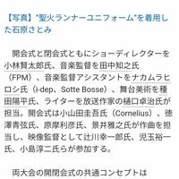 【悲報】五輪映像クリエイターメンバー「小山田さんを降ろすなら我々も降りるぞ。いいのか?」と脅す!「 って誰だよ?辞めさせろよ、そんなやつは。」