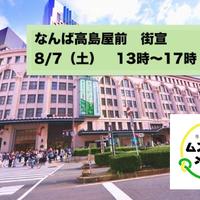 【警告】ノーマスク団体 大阪のなんば高島屋前で街宣活動!「この前通った時はワクチン打ったらこの世の終わり~と一人で演説してる女性がいた。」