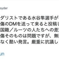 【朗報】卓球 水谷選手を差別者扱いしたフェミのショコラさん 竹田恒泰さんに本名をばらされてしまう!「ショコラさんは、ナカムラケンジさんですか…」