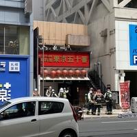 【火災】札幌市中央区南3条西5丁目 中華料理「東京五十番」でボヤ騒動発生!「ノルベサ向かいの中華料理屋からボヤ?煙すごい」