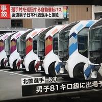 【悲報】トヨタの自動運転バス 選手村で視覚障害選手を轢く!全治2週間の大怪我!「自動運転やっぱり事故るんやな」