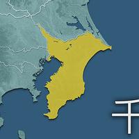 【千葉コロナ】千葉 銚子市立病院で41人感染! 8人はワクチン2回接種済!「2回接種済みでも感染の恐れあり」