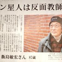 【訃報】ウルトラマンの監督 飯島敏宏さん死去89歳「二瓶さんに続いて… 飯島監督まで…」