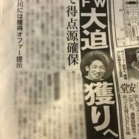 【速報】J1ヴィッセル神戸が大迫勇也獲りへ!古橋移籍で新ストライカー獲得を模索!