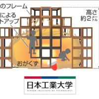 【動画】ジャングルジムオブジェ火災 5歳児死亡事件 ジム制作した 日本工業大学の元大学生2人に有罪判決!当時の事故の動画が怖すぎる