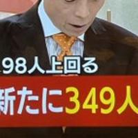 【大阪コロナ】大阪 新たに349人感染! 300人越えは5月27日ぶり!「おいおい…減ったら増えての繰り返しじゃん‼️」