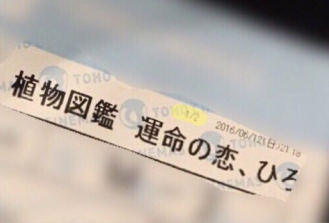 「岩田剛典 ツイッター チケット」の画像検索結果
