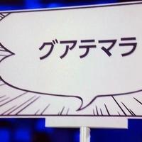 【斬新すぎる】東京五輪2020開会式で国名プラカードに漫画の吹き出し!SNSでの反応!