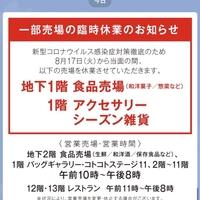 【大阪コロナ】大阪市 阪急うめだ本店 従業員89人がクラスター感染! 一部売り場17日から臨時休業!「うめ阪も閉まるのか…😨 てかうめ阪のコスメ売り場こそ密な気がするのだけど…」
