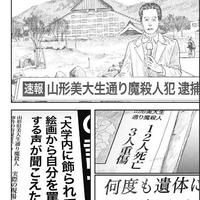 【悲報】 藤本タツキ『ルックバック』が作品内容修正!  精神障がい者への差別だとの声が上がる!「妄想から事件に至ると読めたので、そういった疾患を持つ方への配慮ですかね。」
