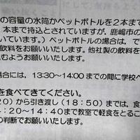 【東京五輪】鹿嶋市 観戦の学生らに「持参は原則コカ・コーラ社製品」とお願いしてしまう!「俺なら意地でもペプシ持っていく」