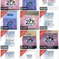 【転売】リゾートライン20周年フリーきっぷが発売! 早速、転売ヤー大量発生!「」