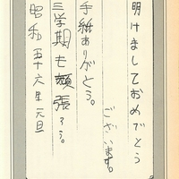 【画像】東京五輪作曲家の小山田圭吾がイジメていた沢田くんが書いた年賀状が発見される!「年賀状まで晒しあげて ここまでするんだな」