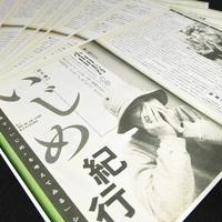 【いじめ・差別の象徴】障害者イジメ自慢の小山田圭吾、『在日朝鮮人イジメ』も当時告白!救いようのないクズ人間と認定される!