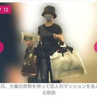 【悲報】前田敦子 離婚して3カ月経たずにパリコレデザイナーと交際!「このスピードだと…変な疑いしか湧かねえよな」